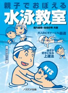 親子でおぼえる水泳教室