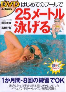 はじめてのプールで25メートル泳げる